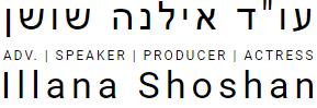 אילנה שושן  Illana Shoshan